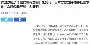 news韓国政府が「慰安婦報告書」を発刊 日本の慰安婦像移転要求を「合意の曲解だ」と批判