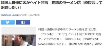 news韓国人俳優に客がヘイト発言 物議のラーメン店「直接会って謝罪したい」