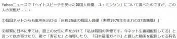 "news自称韓国人俳優の""ナンパ動画配信者"":ユ・ミンソン"