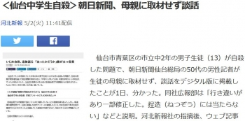 news<仙台中学生自殺>朝日新聞、母親に取材せず談話