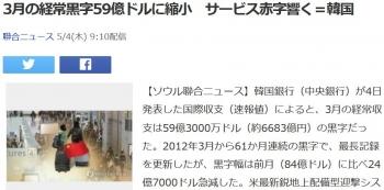 news3月の経常黒字59億ドルに縮小 サービス赤字響く=韓国