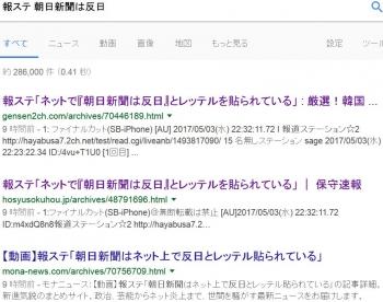 sea報ステ 朝日新聞は反日