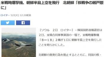 news米戦略爆撃機、朝鮮半島上空を飛行 北朝鮮「核戦争の瀬戸際に」