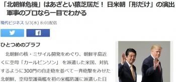 news「北朝鮮危機」はあざとい猿芝居だ! 日米朝「形だけ」の演出 軍事のプロなら一目でわかる