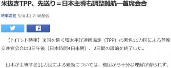 news米抜きTPP、先送り=日本主導も調整難航―首席会合