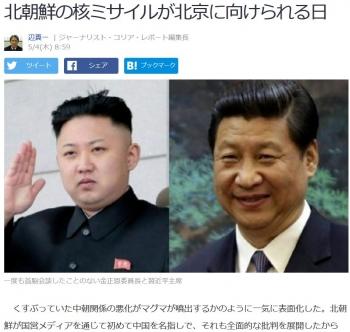 news北朝鮮の核ミサイルが北京に向けられる日