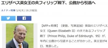 newsエリザベス英女王の夫フィリップ殿下、公務から引退へ