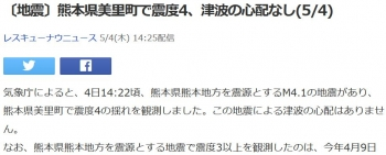 news〔地震〕熊本県美里町で震度4、津波の心配なし(5 4)