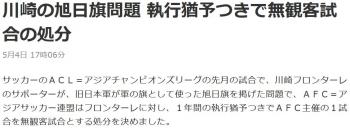 news川崎の旭日旗問題 執行猶予つきで無観客試合の処分