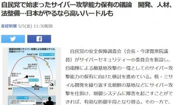 news自民党で始まったサイバー攻撃能力保有の議論 開発、人材、法整備…日本がやるなら高いハードルも