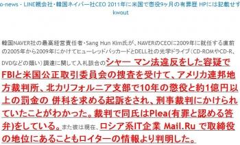 tokLINE親会社・韓国ネイバー社CEO 意図的に隠蔽されてた米国での懲役9ヶ月の有罪の過去発覚