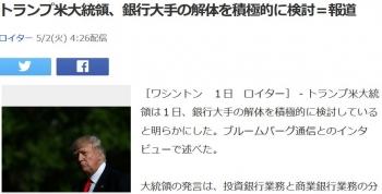 newsトランプ米大統領、銀行大手の解体を積極的に検討=報道