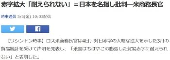 news赤字拡大「耐えられない」=日本を名指し批判―米商務長官
