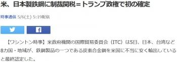 news米、日本製鉄鋼に制裁関税=トランプ政権で初の確定