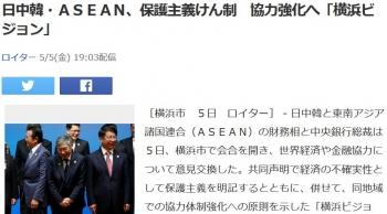 news日中韓・ASEAN、保護主義けん制 協力強化へ「横浜ビジョン」