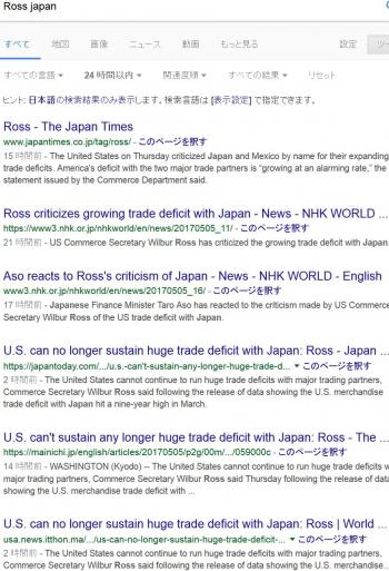 seaRoss japan2