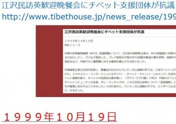 ten江沢民訪英歓迎晩餐会にチベット支援団体が抗議