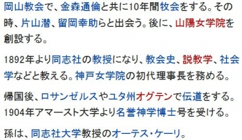 wikiオティス・ケーリ