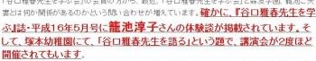 tok《緊急のお知らせ》