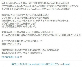 tok「森友」いわゆる「Les amis de Forest」の純子さん