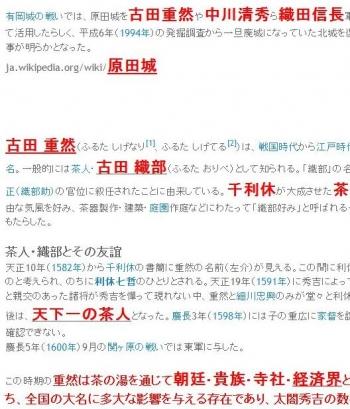 tokサイクロトロン@豊中と天下一の茶人と曜変天目茶碗