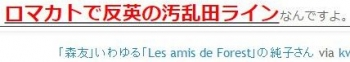 tok「森友」いわゆる「Les amis de Forest」の純子さん2