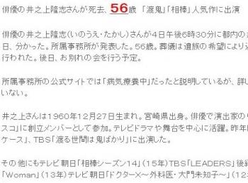 tok俳優の井之上隆志さんが死去、56歳 「渡鬼」「相棒」人気作に出演