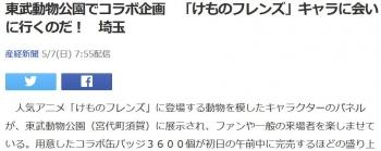 news東武動物公園でコラボ企画 「けものフレンズ」キャラに会いに行くのだ! 埼玉