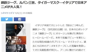 news鋼鉄ジーグ、ルパン三世、タイガーマスク…イタリアで日本アニメが大人気!