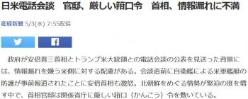 news日米電話会談 官邸、厳しい箝口令 首相、情報漏れに不満