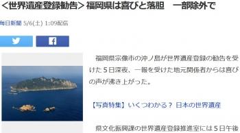 news<世界遺産登録勧告>福岡県は喜びと落胆 一部除外で