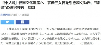 """news「沖ノ島」世界文化遺産へ 宗像三女神を引き裂く勧告、""""辞退""""の選択肢も 福岡"""