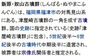 wiki新原・奴山古墳群