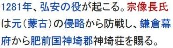 wiki宗像氏