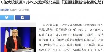 news<仏大統領選>ルペン氏が敗北宣言「国民は継続性を選んだ」