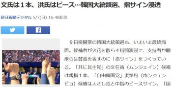 news文氏は1本、洪氏はピース…韓国大統領選、指サイン浸透