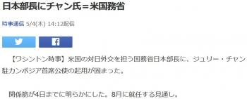 news日本部長にチャン氏=米国務省
