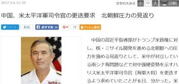 news中国、米太平洋軍司令官の更迭要求 北朝鮮圧力の見返り