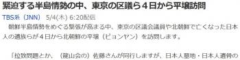 news緊迫する半島情勢の中、東京の区議ら4日から平壌訪問
