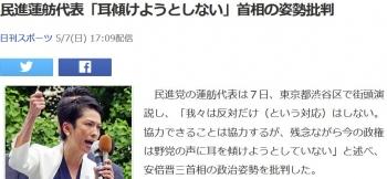 news民進蓮舫代表「耳傾けようとしない」首相の姿勢批判