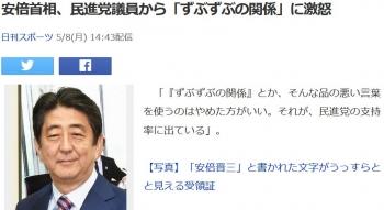 news安倍首相、民進党議員から「ずぶずぶの関係」に激怒