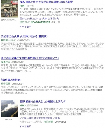 sea山火事2