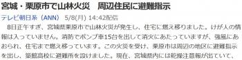 news宮城・栗原市で山林火災 周辺住民に避難指示