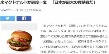 news米マクドナルドが態度一変 「日本が最大の貢献者だ」