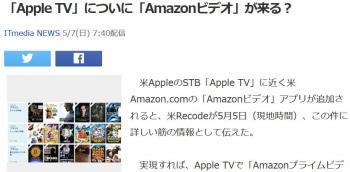 news「Apple TV」についに「Amazonビデオ」が来る?