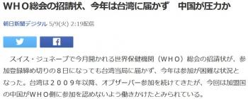 newsWHO総会の招請状、今年は台湾に届かず 中国が圧力か