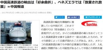 news中国高速鉄道の輸出は「紆余曲折」、ベネズエラでは「放棄され放置」=中国報道
