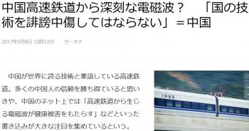 news中国高速鉄道から深刻な電磁波? 「国の技術を誹謗中傷してはならない」=中国