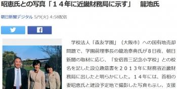 news昭恵氏との写真「14年に近畿財務局に示す」 籠池氏