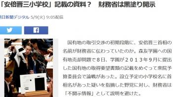 news「安倍晋三小学校」記載の資料? 財務省は黒塗り開示